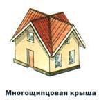 Форма кровли крыши - Многощипцовая крестовая конвертом